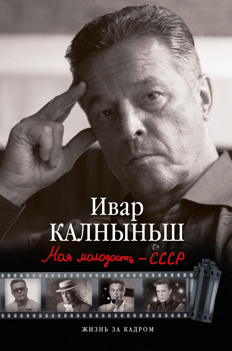 Ивар Калныньш Моя молодость - СССР ивар калныньш моя молодость – ссср
