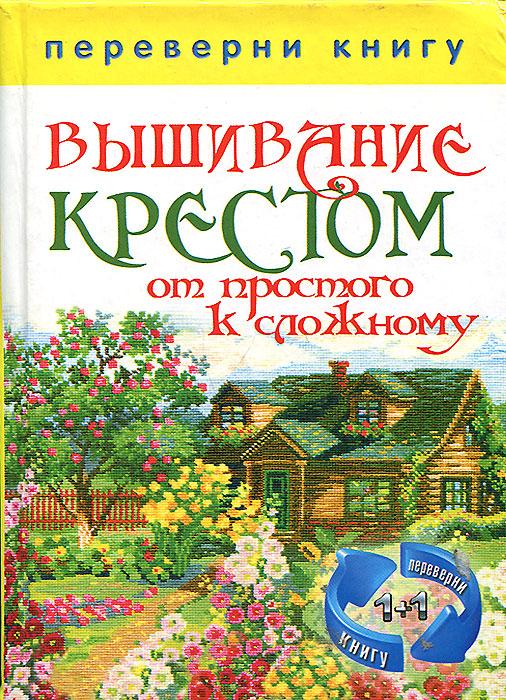 Книга 1+1, или Переверни книгу. Вышивание гладью. От простого к сложному