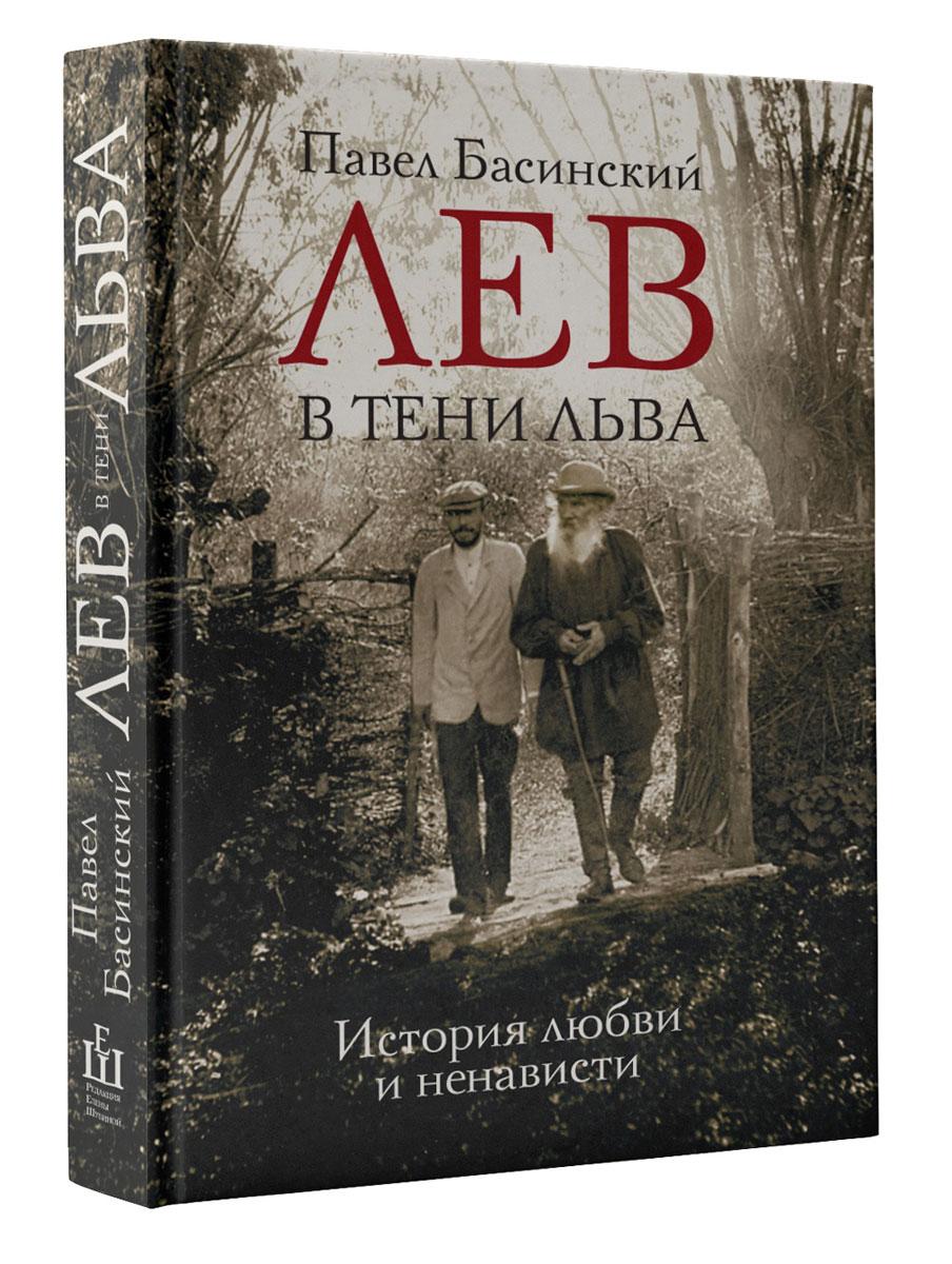 Басинский П.В. Лев в тени Льва