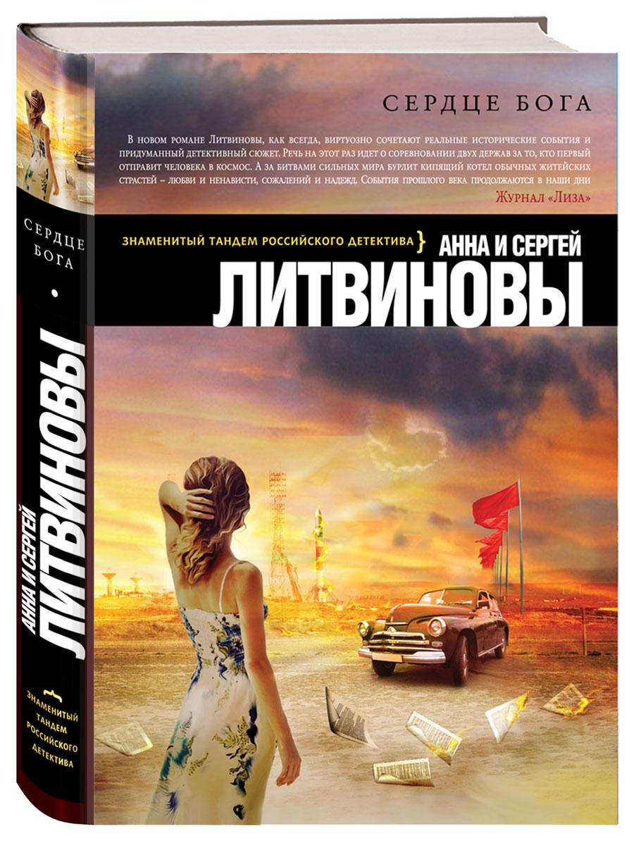 Анна и Сергей Литвиновы Сердце бога