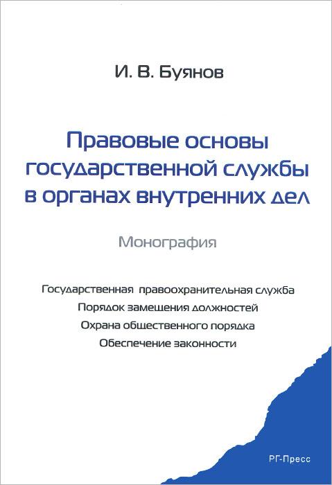 И. В. Буянов Правовые основы государственной службы в органах внутренних дел