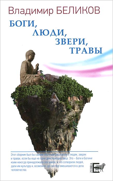 Владимир Беликов Боги, Люди, Звери, Травы