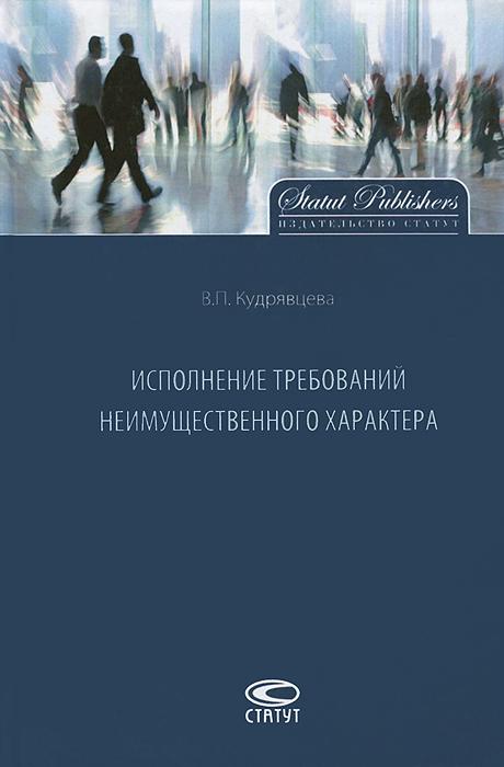 В. П. Кудрявцева Исполнение требований неимущественного характера