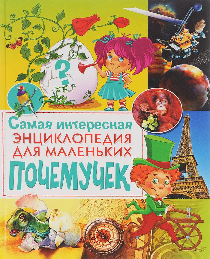 Тамара Скиба Самая интересная энциклопедия для маленьких почемучек