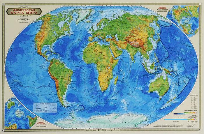 Физическая карта мира. Настенная ламинированная карта карта мира масштаб 1 317000