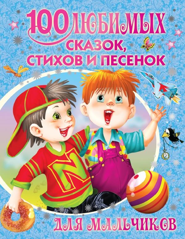 100 любимых сказок, стихов и песенок для мальчиков 100 любимых стихов для малышей