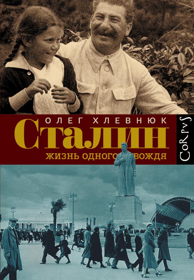 Олег Хлевнюк Сталин. Жизнь одного вождя