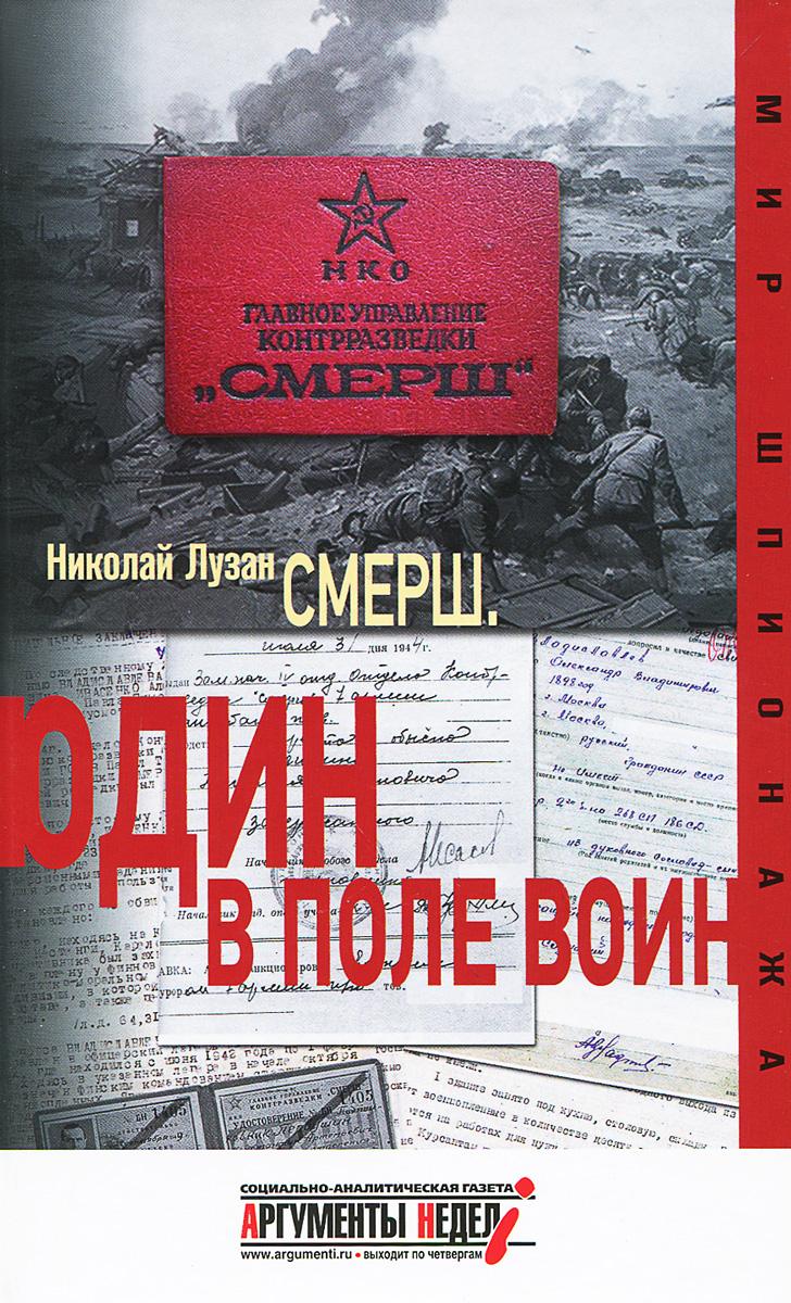 Николай Лузан Смерш. Один в поле воин