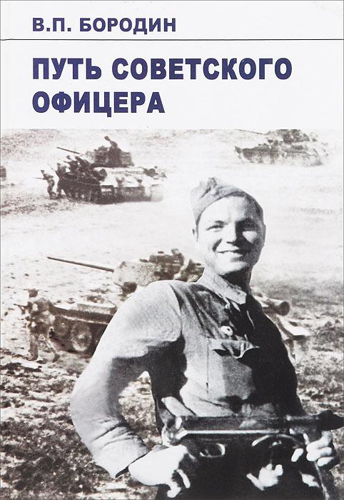 В. П. Бородин Путь советского офицера