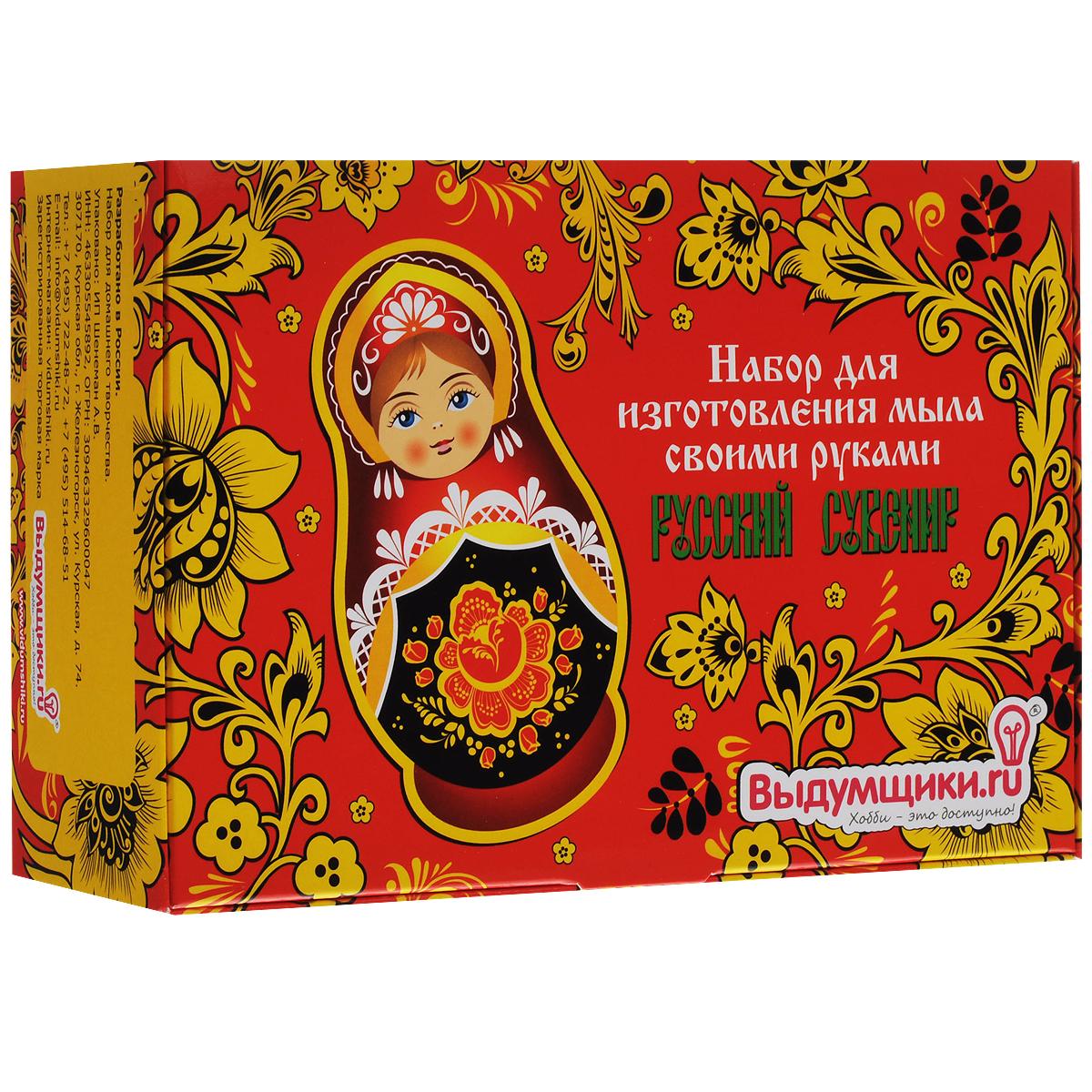 Набор для изготовления мыла Выдумщики Русский сувенир набор для изготовления фигурного мыла выдумщики морской мир