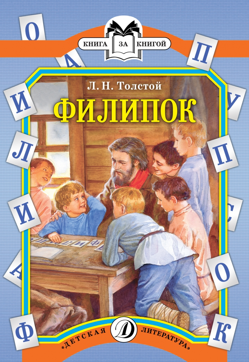 Л. Н. Толстой Филипок