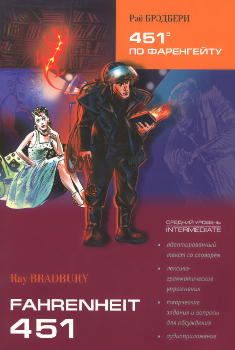 Ray Bradbury Fahrenheit 451: Intermediate / 451 градус по Фаренгейту. Средний уровень. Книга для чтения