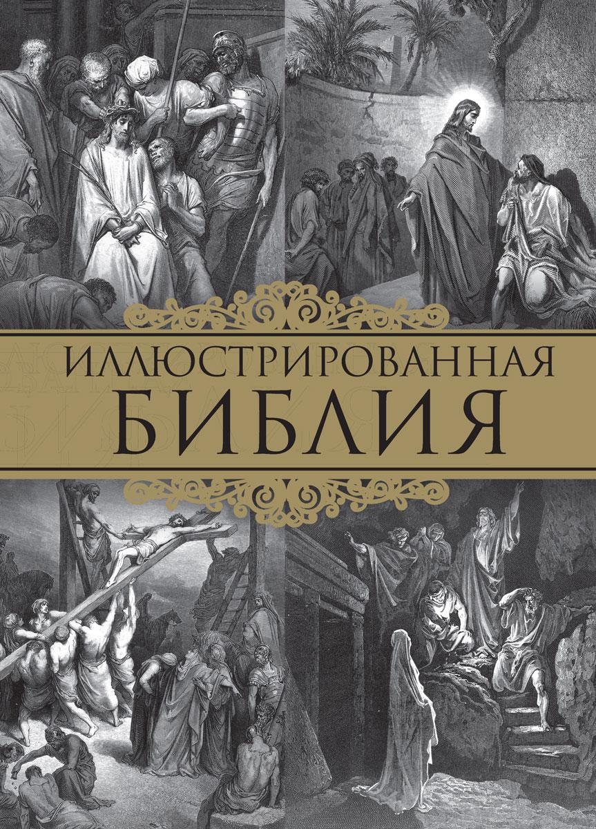 Владимир Бутромеев,В. Бутромеев Иллюстрированная Библия. Пятикнижие Моисея
