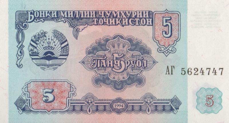 Банкнота номиналом 5 рублей. Таджикистан, 1994 год банкнота номиналом 5 рублей россия 1909 год шипов барышев уа 119