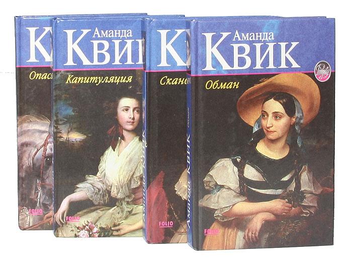 Квик А. Аманда Квик (комплект из 4 книг) аманда квик обольщение