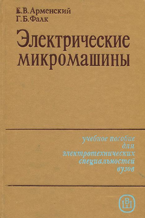 цена на Е. В. Арменский, Г. Б. Фалк Электрические микромашины. Учебное пособие