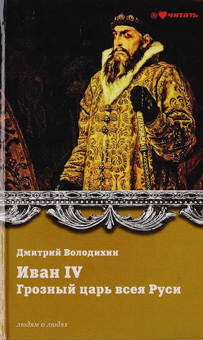 Володихин Д. Иван IV Грозный. Грозный царь всея Руси в о ключевский н м карамзин иван грозный первый царь всея руси