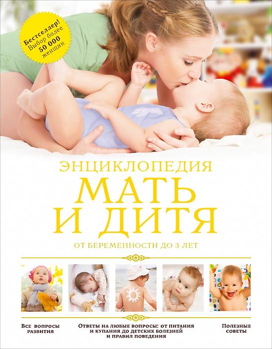 Дюкова Е Мать и дитя. От беременности до 3 лет. Энциклопедия