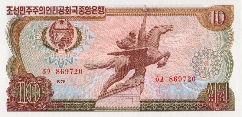 цена Банкнота номиналом 10 вон. КНДР, 1978 год онлайн в 2017 году