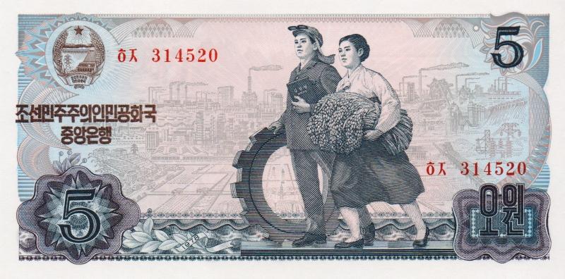 цена Банкнота номиналом 5 вон. КНДР. 1978 год (на обороте красная надпечатка) онлайн в 2017 году