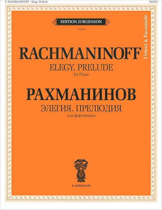 С. В. Рахманинов Рахманинов. Элегия. Прелюдия. Для фортепиано. Уртекст и факсимиле