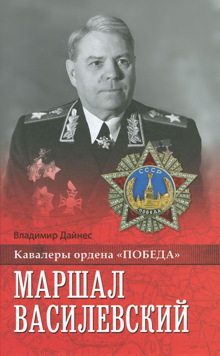 Владимир Дайнес Маршал Василевский