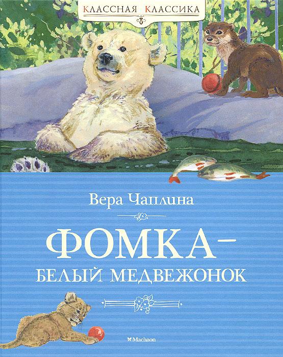 Вера Чаплина Фомка - белый медвежонок