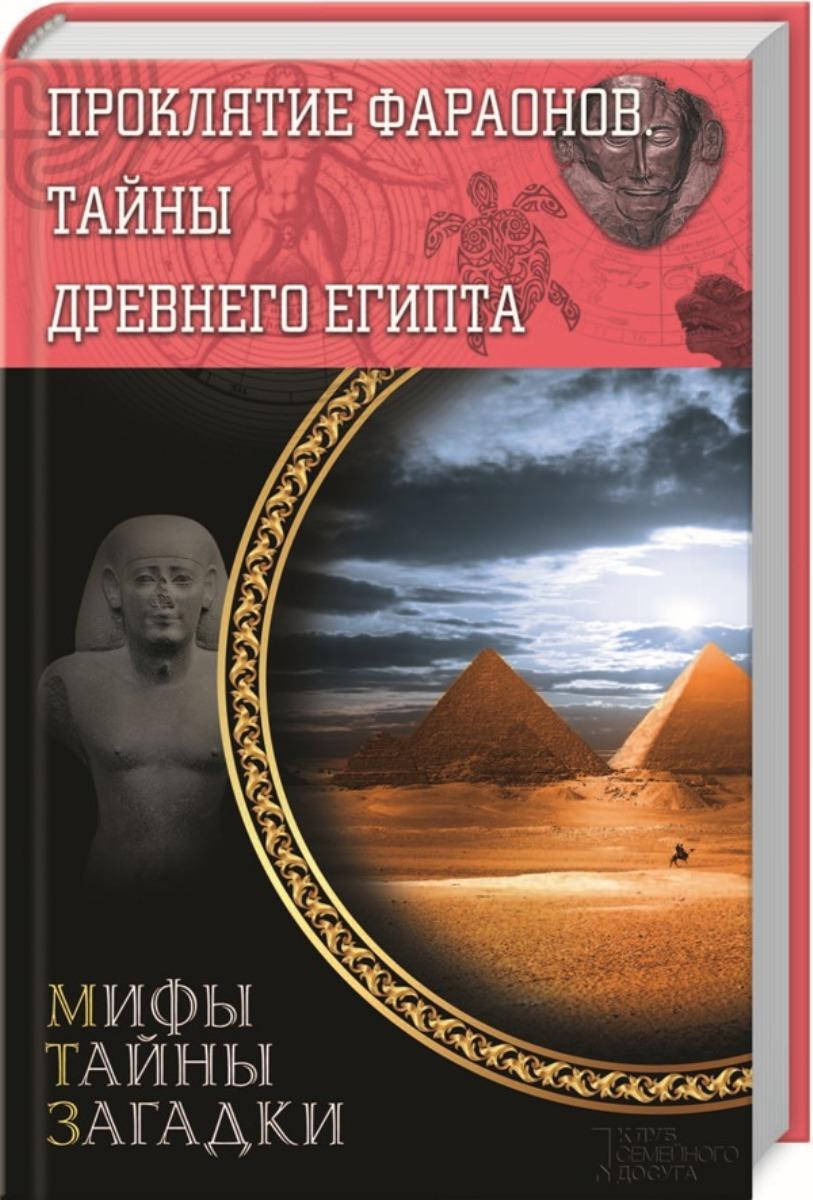 Проклятие фараонов. Тайны Древнего Египта чалова ю тайны и проклятия кладов россии
