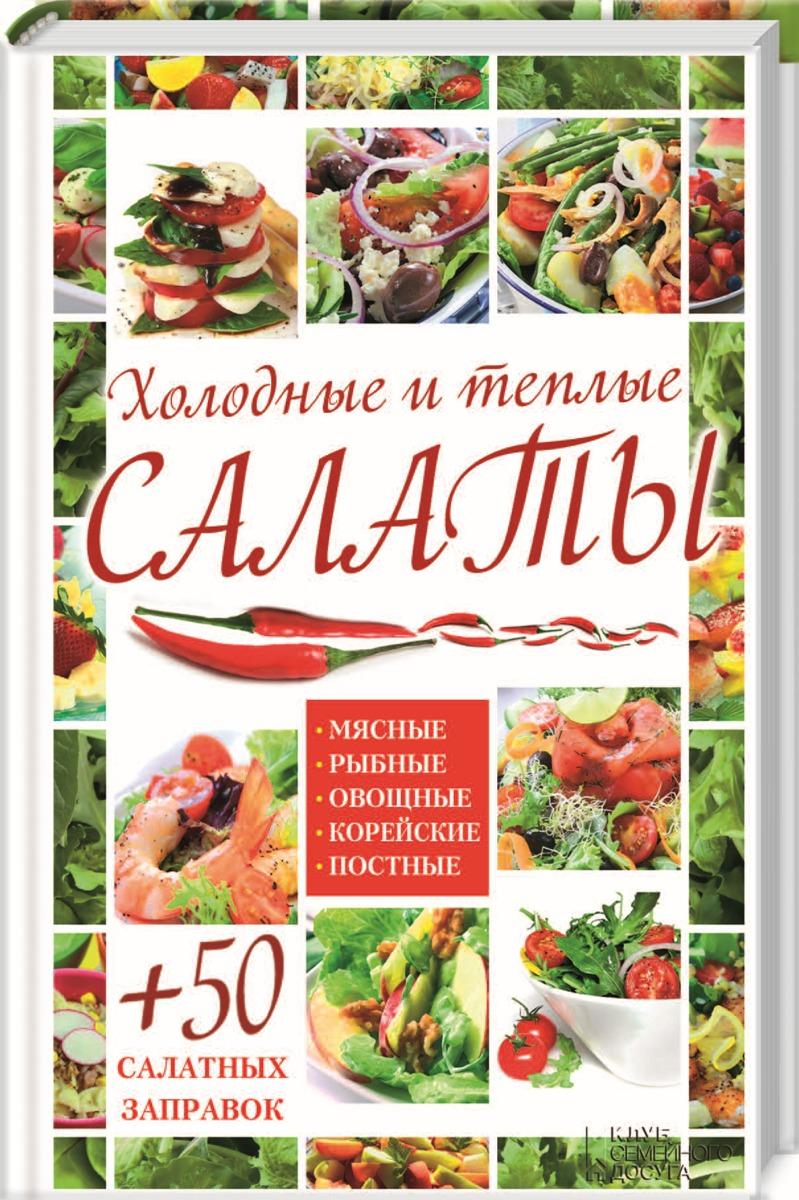 Арина Гагарина,С. Скляр Холодные и теплые салаты. Мясные, рыбные, овощные, корейские, постные + 50 салатных заправок