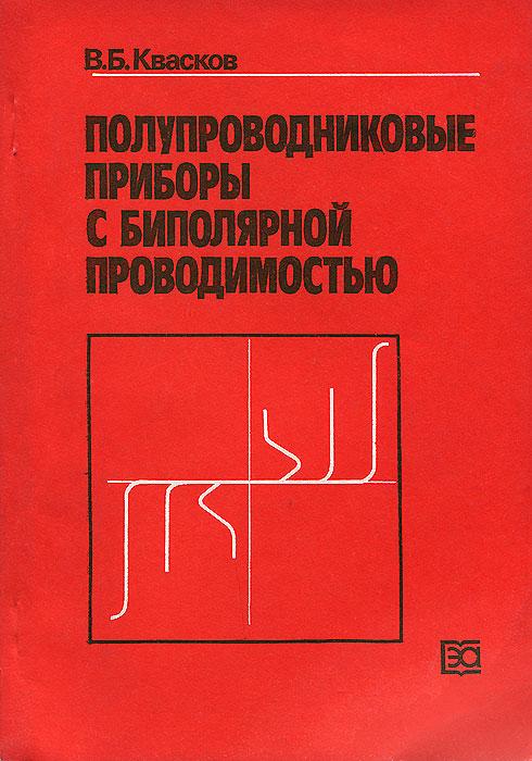 В. Б. Квасков Полупроводниковые приборы с биполярной проводимостью