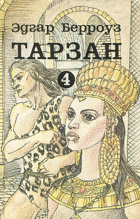 Эдгар Берроуз Тарзан. В 9 томах. Том 4