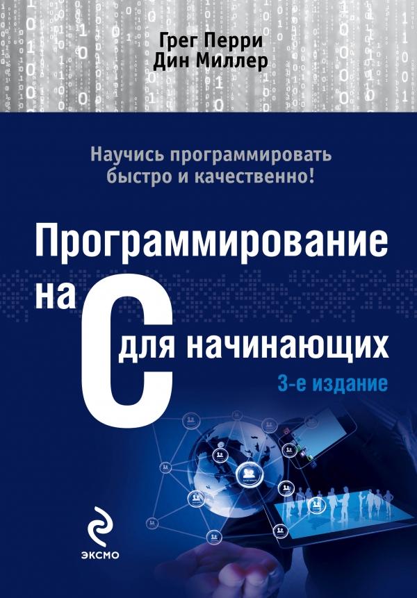 Грег Перри, Дин Миллер Программирование на C для начинающих