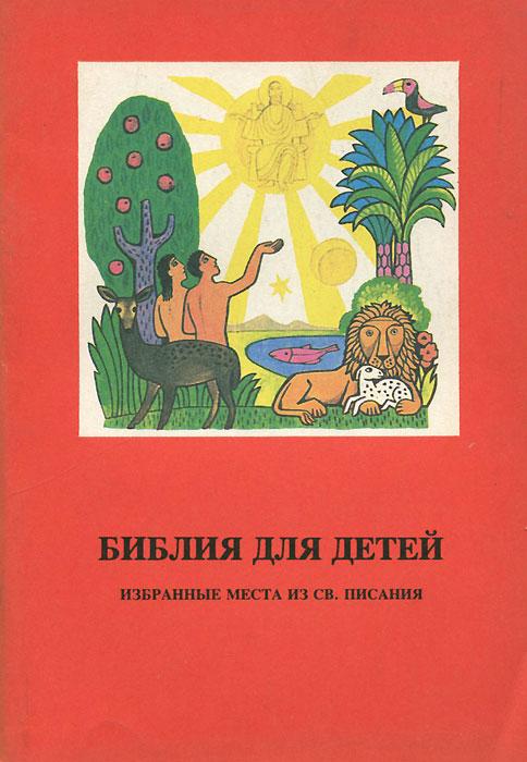 Библия для детей. Избранные места из Св. Писания библия для детей