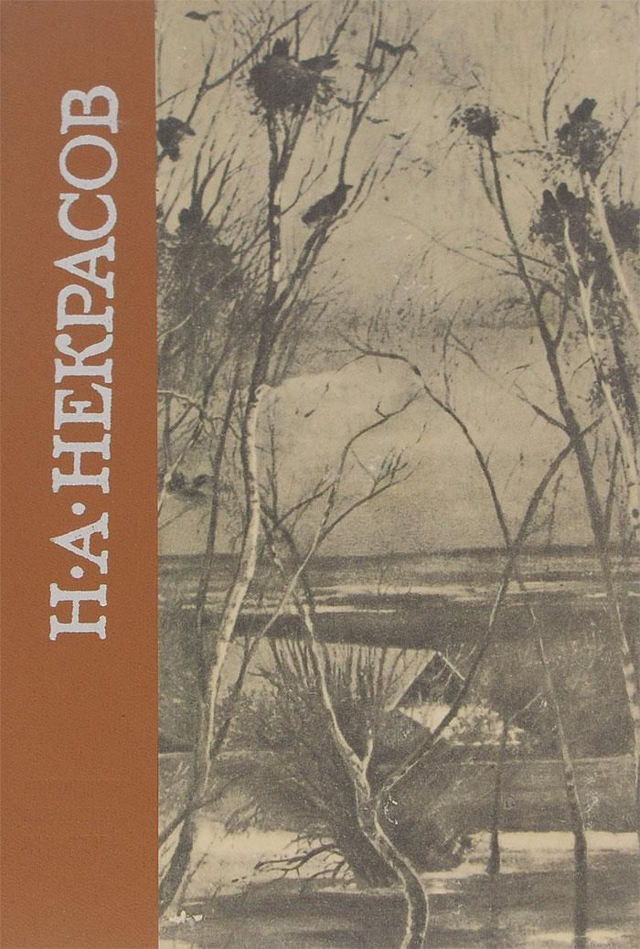 Н. А. Некрасов Н. А. Некрасов. Избранные произведения а тюрго а тюрго избранные философские произведения