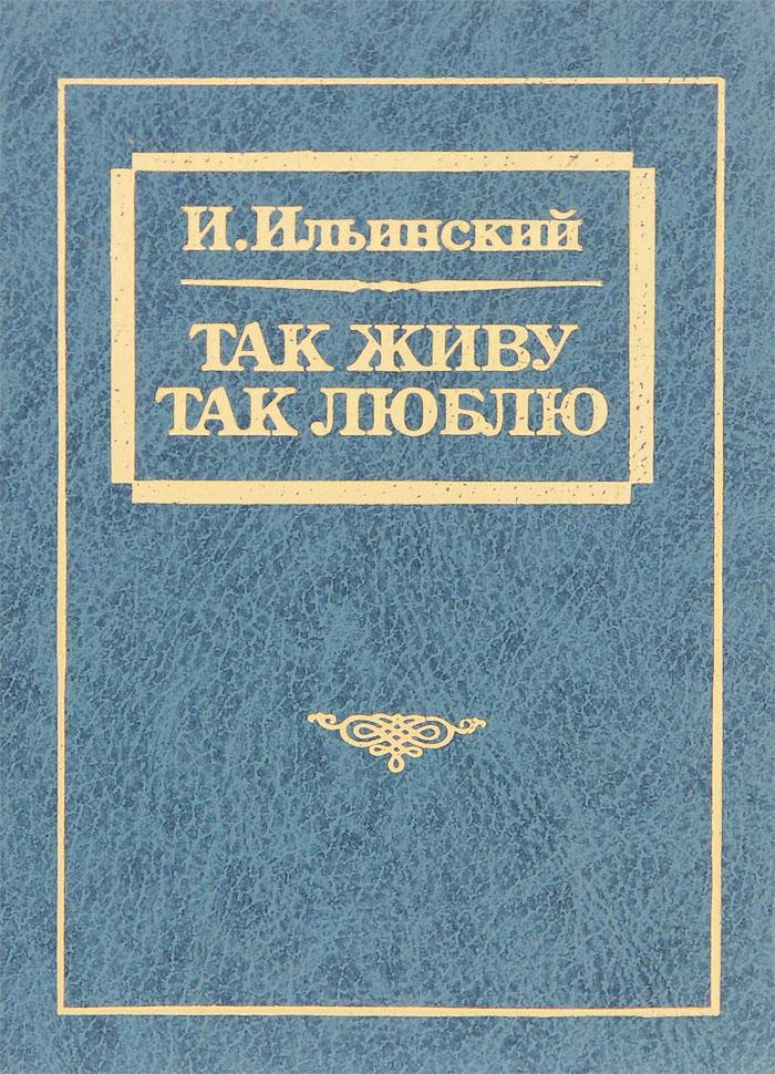 И. Ильинский Так живу, так люблю