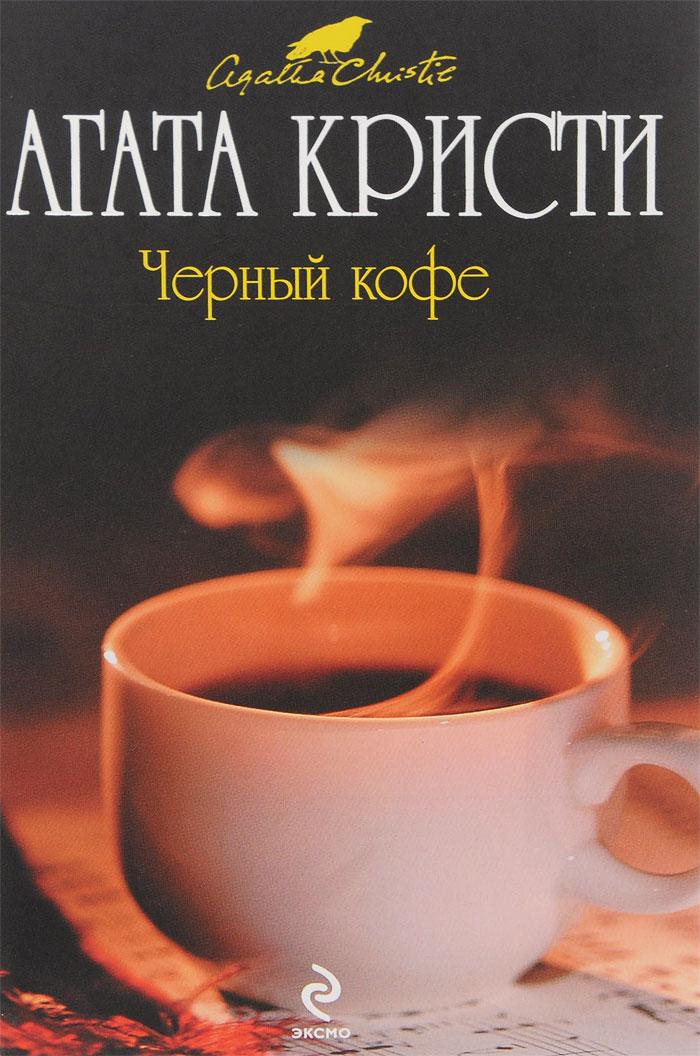 Агата Кристи Черный кофе