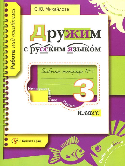 С. Ю. Михайлова Дружим с русским языком. 3 класс. Рабочая тетрадь №2