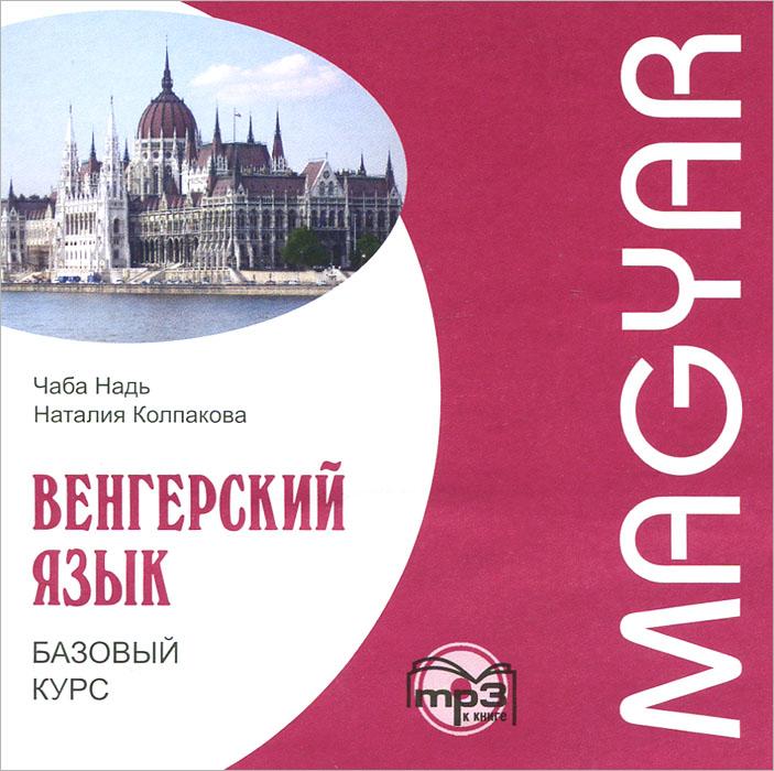 Чаба Надь, Наталия Колпакова Венгерский язык. Базовый курс (аудиокурс МР3) xml базовый курс