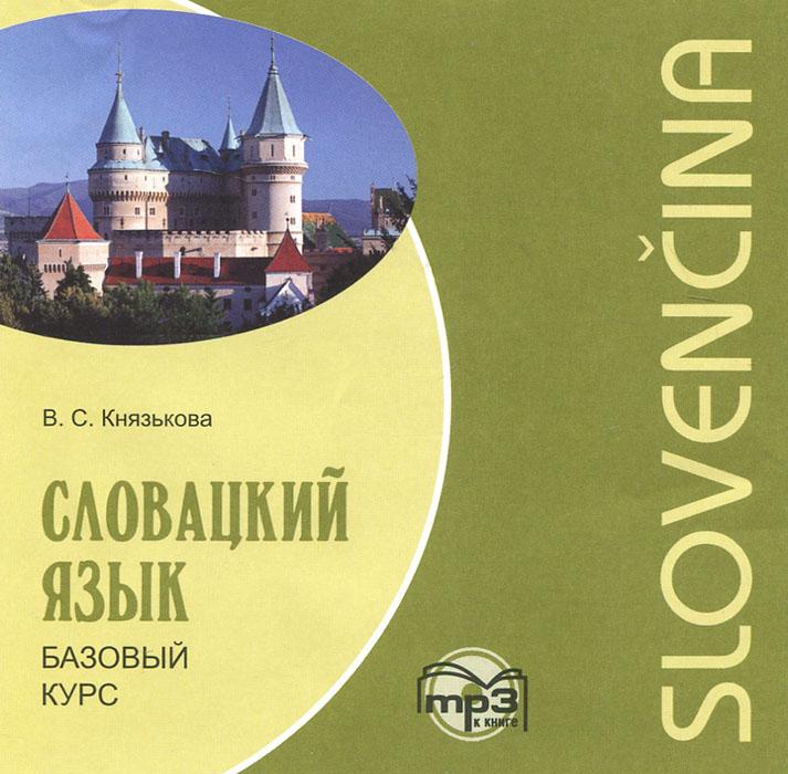 Словацкий язык. Базовый курс (аудиокурс MP3)
