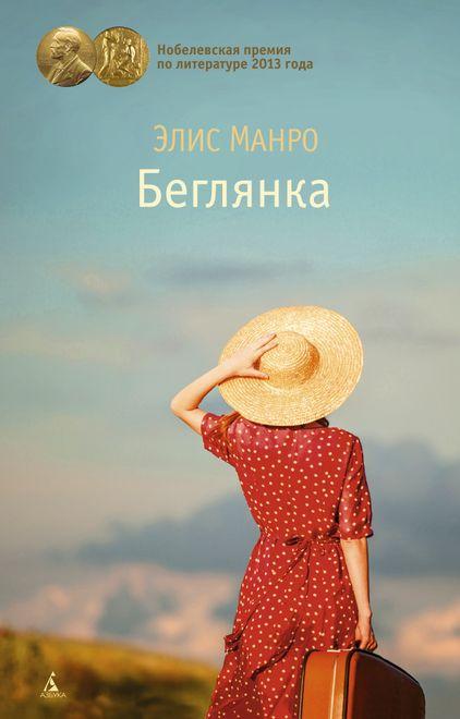 Элис Манро Беглянка элис манро друг моей юности сборник