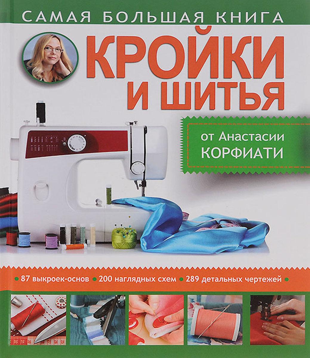 1d2e7cd9a13 Самая большая книга кройки и шитья от Анастасии Корфиати — купить в  интернет-магазине OZON.ru с быстрой доставкой