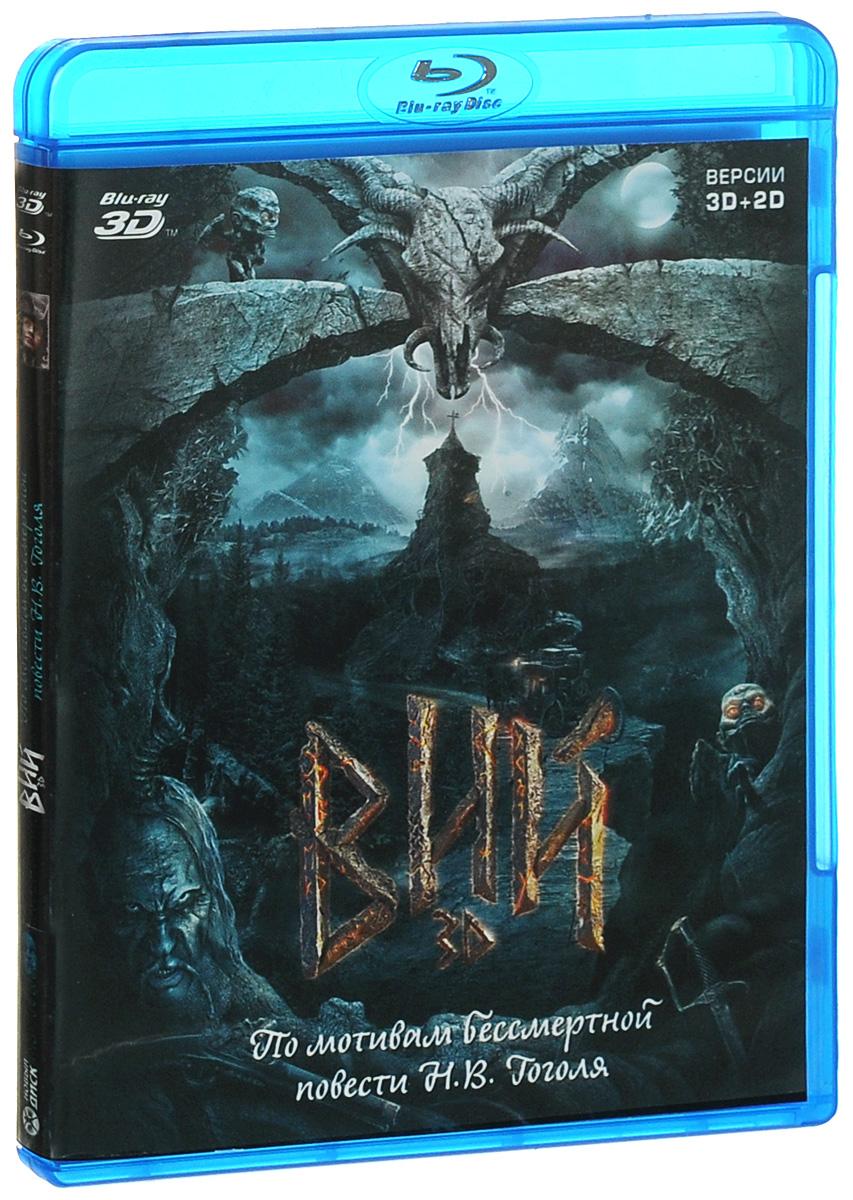 Вий 3D и 2D (Blu-ray)