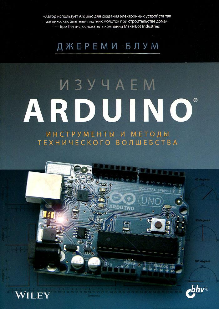 Джереми Блум Изучаем Arduino. Инструменты и методы технического волшебства