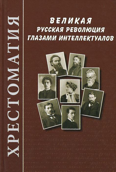 Александр Вершинин,Мария Гурылина Великая русская революция глазами интеллектуалов