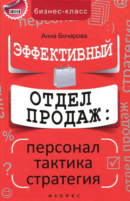 Анна Бочарова Эффективный отдел продаж. Персонал, тактика, стратегия
