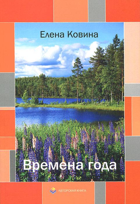Елена Ковина Времена года