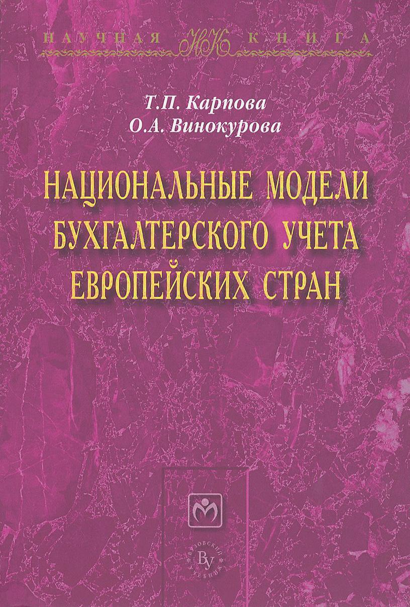 Т. П. Карпова, О. А. Винокурова Национальные модели бухгалтерского учета европейских стран