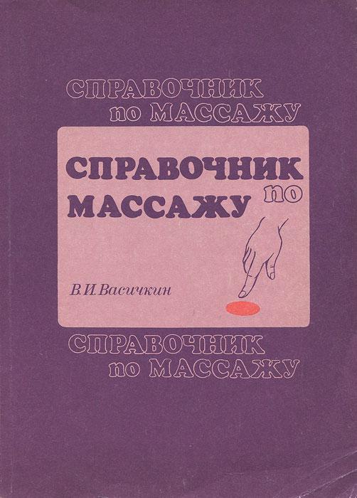 В. И. Васичкин Справочник по массажу