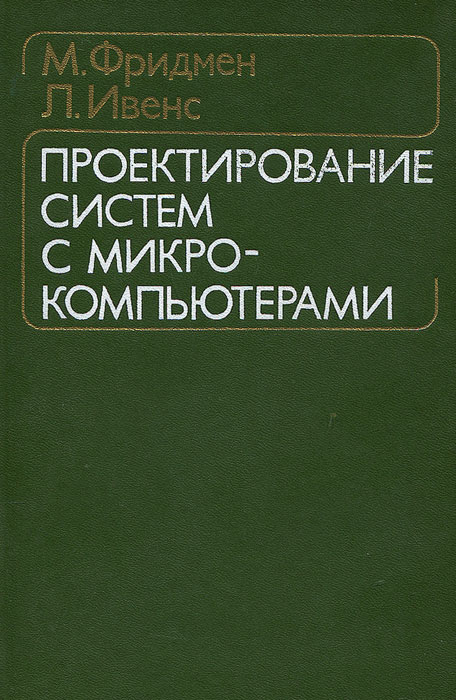 М. Фридмен, Л. Ивенс Проектирование систем с микрокомпьютерами