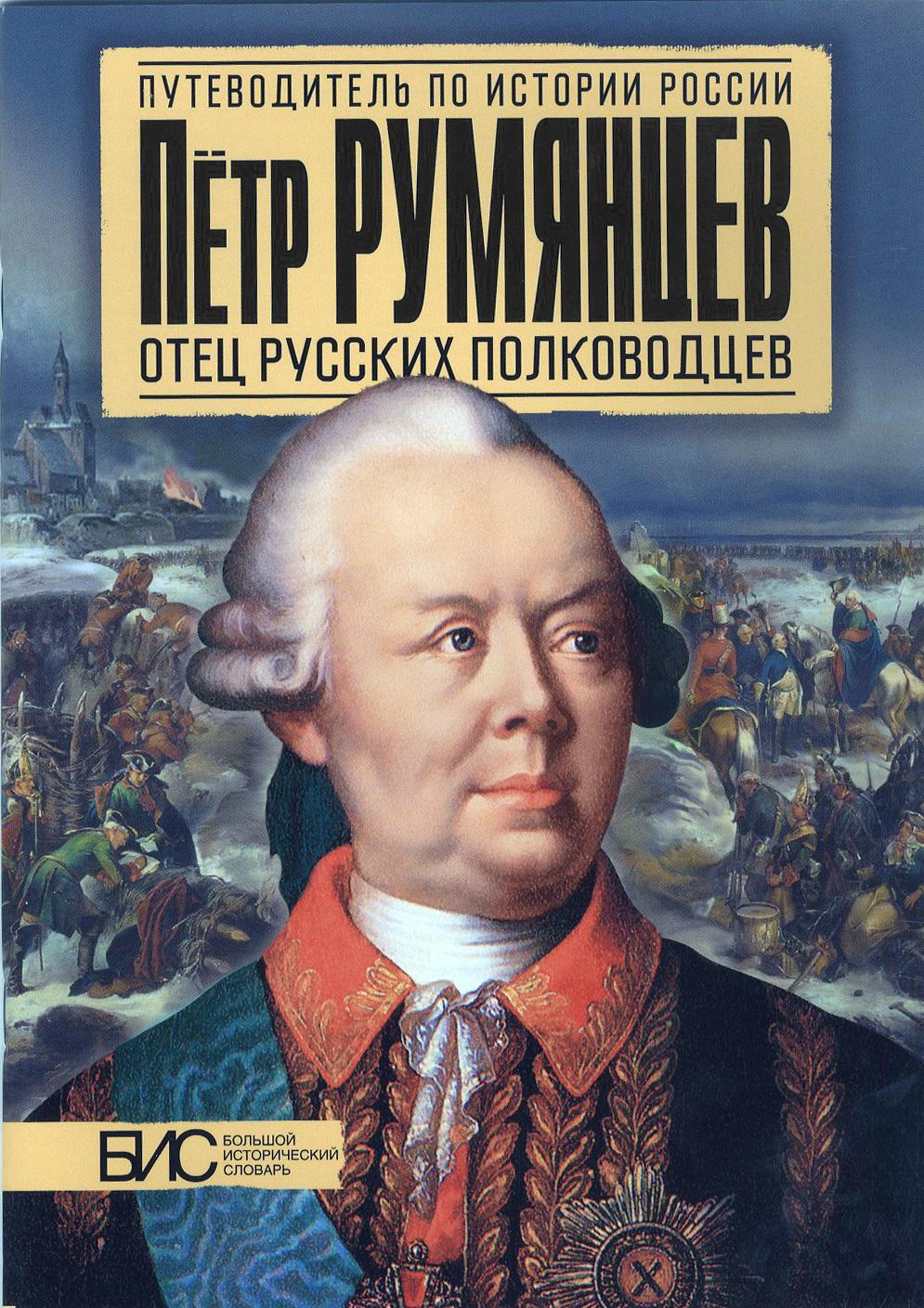 книги о исторических личностях конечно